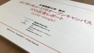 札幌国際大学様のオープンキャンパス用ランディングページを制作