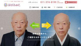 ご遺影のオンライン作成・写真修復サービスのWebサイト・システムの開発をしました。