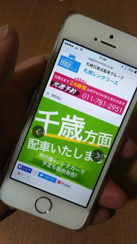ツイッター等の企業アカウントの代行運用・事例のご紹介 札幌レンタリース様