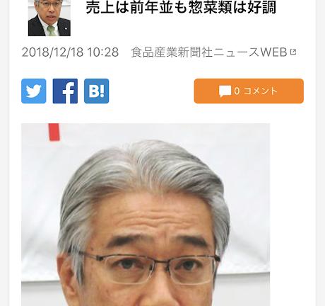 Web制作事例 食品産業新聞社 キュレーション配信 ニコニコニュース