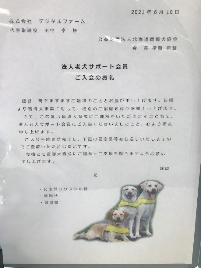 公益財団法人北海道盲導犬協会様より感謝状を頂きました。