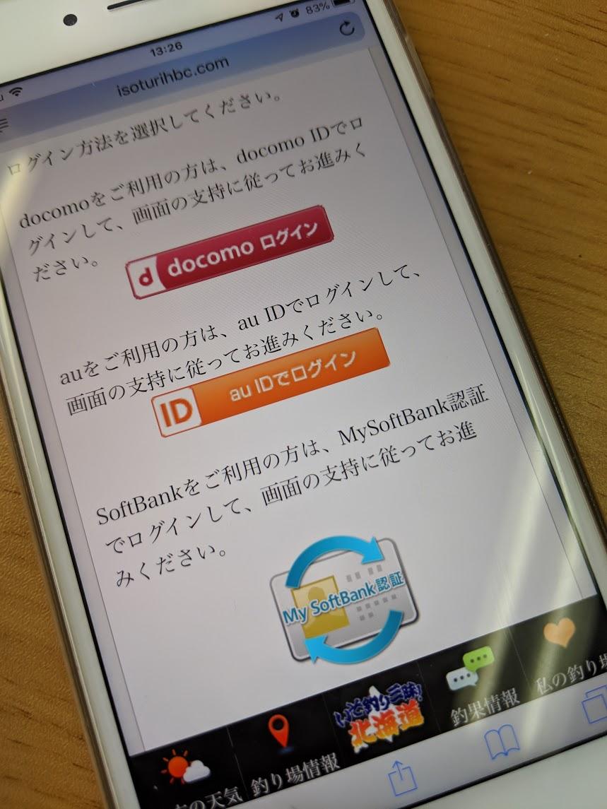 au IDがauの携帯電話ユーザー以外も使えるように