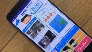 テレビ局様のWebView系アプリの開発を行いました