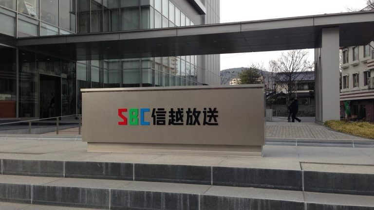 SBC信越放送様へ携帯公式サイト構築のお手伝い