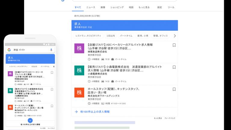 自社のWordPressサイトを「Google しごと検索」に対応