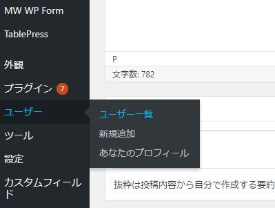 もしホームページ制作会社が倒産したら(3)WordPress(ワードプレス)の管理者権限を確認しよう ユーザー一覧画面