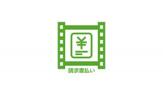 請求書払いを実現する「Vimeo契約代行サービス」