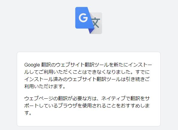 Google ウェブサイト翻訳ツールが終了