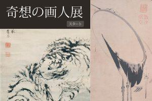 奇想の画人展  美術品の買取、販売、鑑定なら京都【ギャラリー創】 サイトURL: https://gallery-so.co.jp/internet_museum/15728