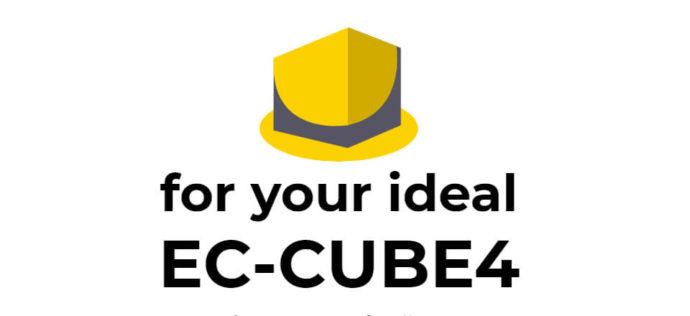 【重要】EC-CUBE 4.0系における緊急度「高」の脆弱性発覚と対応のお願い(2021/5/10 9:00 更新)(2021/05/07)