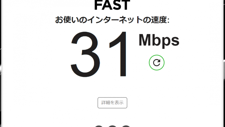 「自社のWebサイトの表示速度ってなんか重くない?」と思ったら fastcom