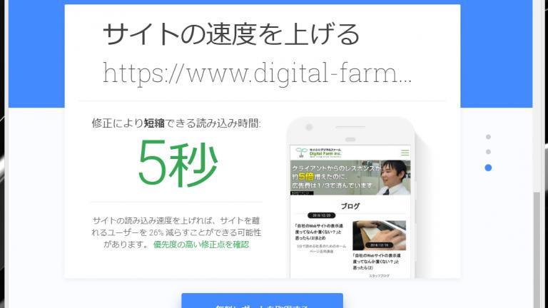 「自社のWebサイトの表示速度ってなんか重くない?」と思ったら TestMySite