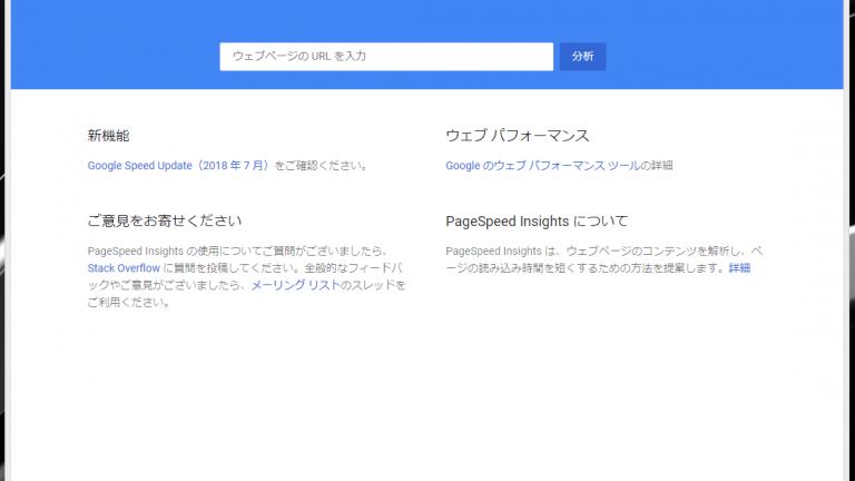 「自社のWebサイトの表示速度ってなんか重くない?」と思ったら