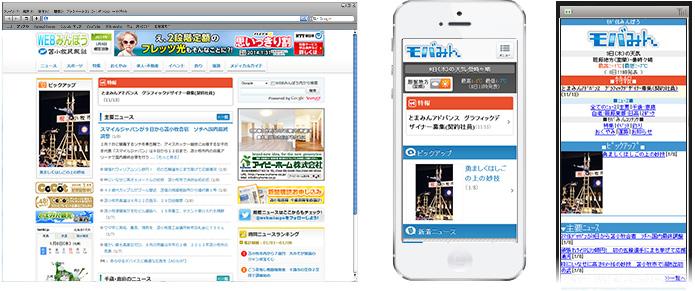 地方新聞社のWeb制作リニューアル。地方新聞社でもコンテンツでマネタイズは出来る。鍵は資産(記事)の「魅せ方」と、低コストでのシステム開発。