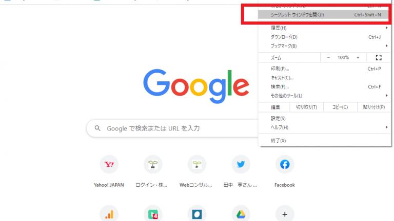 ググって自社のホームページの検索順位が上がった!というのはただのぬか喜びの場合があるので要注意。なのでシークレットモードを活用しよう。