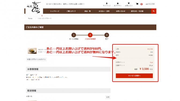 ECサイト制作 札幌