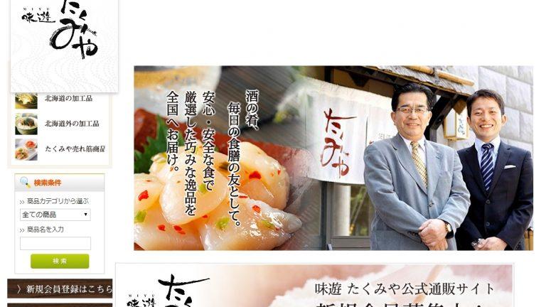 拓味食研様のECサイトをリニューアル(ホームページ制作会社が事実上倒産)