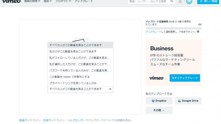 vimeo 動画配信 制作