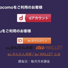 「恋歴占術」サイトでドコモのログイン認証をdocomoIDからdアカウントコネクト対応 のログイン画面